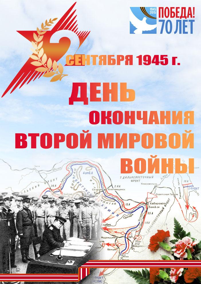 Поздравления с днем окончания войны 48